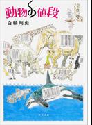【期間限定価格】動物の値段(角川文庫)