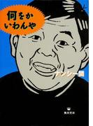何をかいわんや(角川文庫)