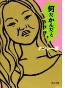 何だかんだと(角川文庫)