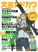 文芸カドカワ 2015年4月号(文芸カドカワ)