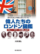 【期間限定価格】偉人たちのロンドン図鑑(中経出版)