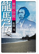 異聞・珍聞 龍馬伝(中経出版)