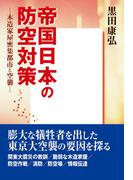 帝国日本の防空対策(中経出版)
