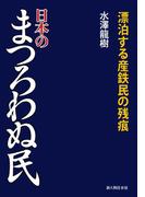日本のまつろわぬ民(中経出版)