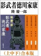 影武者徳川家康(上中下) 合本版(新潮文庫)