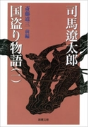 国盗り物語(一)(新潮文庫)(新潮文庫)