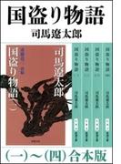 国盗り物語(一~四) 合本版(新潮文庫)
