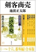 剣客商売(一~十六、番外編) 合本版(新潮文庫)