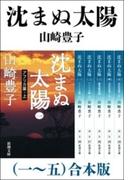 沈まぬ太陽(一~五) 合本版(新潮文庫)