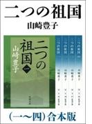二つの祖国(一~四) 合本版(新潮文庫)