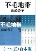 不毛地帯(一~五) 合本版(新潮文庫)