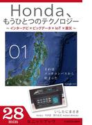 Honda、もうひとつのテクノロジー 01 ~インターナビ×ビッグデータ×IoT×震災~ それはメッカコンパスから始まった(カドカワ・ミニッツブック)