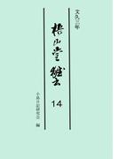 梧山堂雑書 14 文久三年