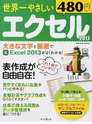 世界一やさしいエクセル2013 表作成が自由自在! (impress mook)