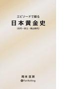 エピソードで綴る日本黄金史 古代〜安土・桃山時代