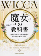 魔女の教科書 自然のパワーで幸せを呼ぶウイッカの魔法入門 (フェニックスシリーズ)