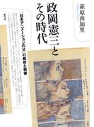 政岡憲三とその時代 「日本アニメーションの父」の戦前と戦後