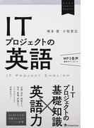 ITプロジェクトの英語 MP3音声無料ダウンロード