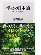 幸せの日本論 日本人という謎を解く