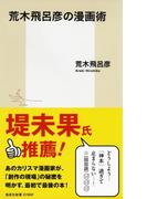 荒木飛呂彦の漫画術 (集英社新書)(集英社新書)