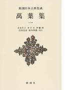 萬葉集 新装版 1 (新潮日本古典集成)(新潮日本古典集成)