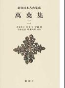 萬葉集 新装版 2 (新潮日本古典集成)(新潮日本古典集成)