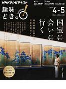 国宝に会いに行く 橋本麻里と旅する日本美術ガイド 1 (NHKテレビテキスト 趣味どきっ!)(NHKテレビテキスト)
