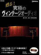 甦る!究極のヴィンテージオーディオ 第1弾 JBL PARAGON (ONTOMO MOOK)(ONTOMO MOOK)
