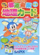都道府県地理カード 小学3〜6年生 改訂版 (サピックスブックス)