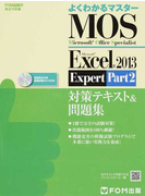 MOS Microsoft Excel 2013 Expert Part2対策テキスト&問題集 Microsoft Office Specialist