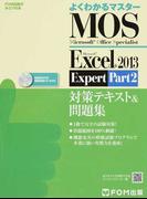 MOS Microsoft Excel 2013 Expert Part2対策テキスト&問題集 Microsoft Office Specialist (FOM出版のみどりの本 よくわかるマスター)