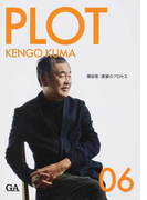 PLOT 建築のプロセス 06 隈研吾