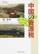 中国の資源税 (プリミエ・コレクション)