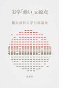 実学「商い」の原点 (横浜商科大学公開講座)