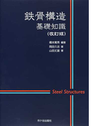 鉄骨構造 基礎知識 改訂版