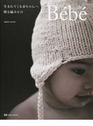 Bébé 生まれてくる赤ちゃんへ贈る編みもの