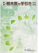 最新・樹木医の手引き 改訂4版