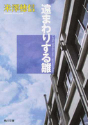 遠まわりする雛 (角川文庫 <古典部>シリーズ)(角川文庫)