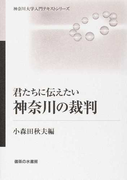 君たちに伝えたい神奈川の裁判 (神奈川大学入門テキストシリーズ)