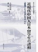 近現代中国人日本留学生の諸相 「管理」と「交流」を中心に (神奈川大学人文学研究叢書)