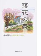 落花の舞 森本房子自選短編小説集