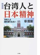 台湾人と日本精神 日本人よ胸を張りなさい 新装版