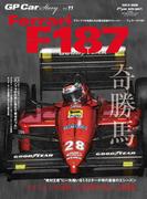 GP Car Story Vol.11(サンエイムック)