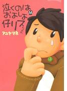 泣くのはおよしよ仔リスちゃん(マーブルコミックス)
