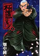 極道モン 1巻(マーブルコミックス)