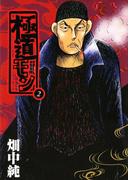 極道モン 2巻(マーブルコミックス)