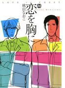 恋を胸に(マーブルコミックス)