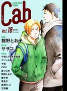 Cab VOL.18(マーブルコミックス)