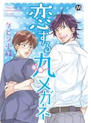 恋する丸メガネ(マーブルコミックス)