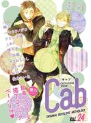 Cab VOL.24(マーブルコミックス)